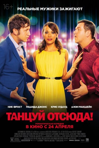 Танцуй отсюда! / Cuban Fury (2014) HDRip | Лицензия
