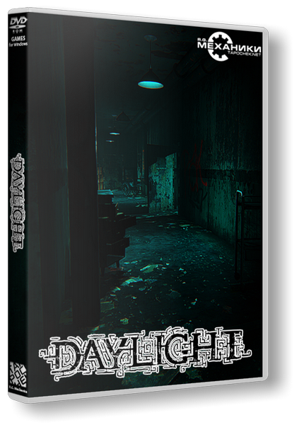 Daylight [Update 9] (2014) PC | RePack от R.G. Механики