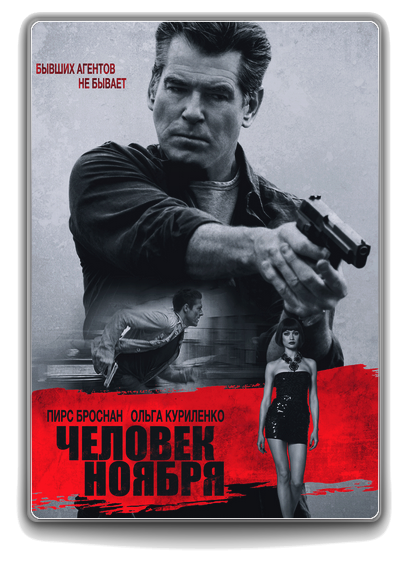 Человек ноября / The November Man (2014) WEB-DLRip от Scarabey | D | iTunes