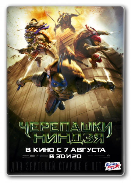 Черепашки-ниндзя / Teenage Mutant Ninja Turtles (2014) HDRip от ExKinoRay | iTunes