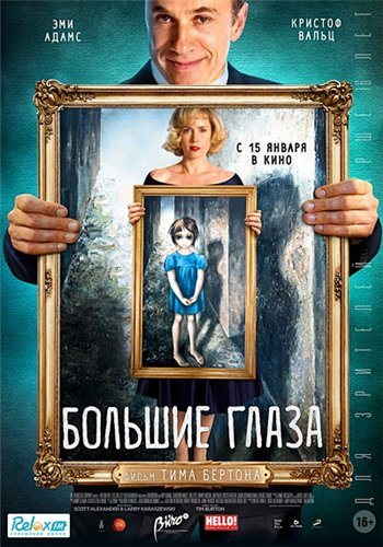 Большие глаза / Big Eyes (2014) HDRip от Scarabey | D | iTunes