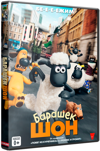 Барашек Шон / Shaun the Sheep Movie (2015) BDRip