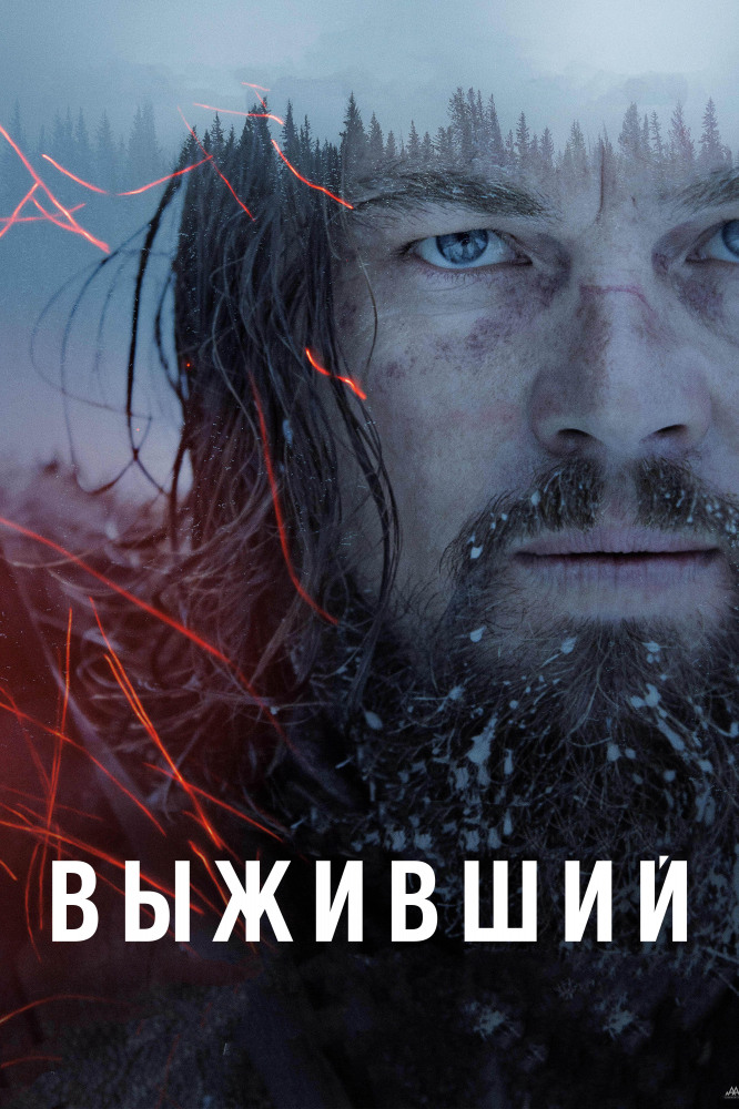 Выживший / The Revenant (2015) WEB-DLRip от Scarabey | iTunes